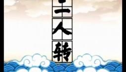 二人转秀场(民间)_2018-02-02