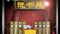 说书苑_2018-02-02