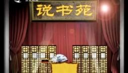 说书苑_2018-01-31