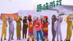 全民向前冲_2018-02-11