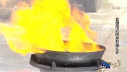 真相123_油锅起火时应该怎么办
