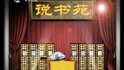 说书苑-2018-02-01