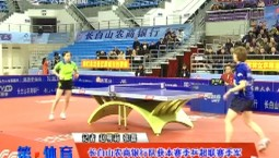 第1体育_长白山农商银行队获本赛季乒超联赛季军