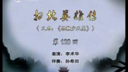 说书苑_扫北英雄传(第120回)