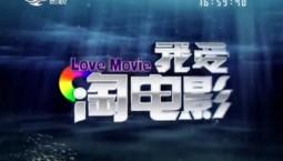 我爱淘电影_2018-02-07