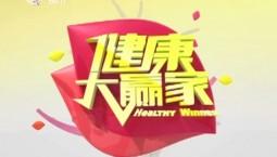健康大赢家_2018-02-11
