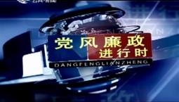 党风廉政进行时_2018-03-26