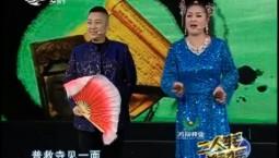 二人转总动员_正戏:西厢写书(赵小军 白玲)