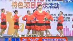 """第1体育_魅力""""女人节""""健身项目展示显风采"""