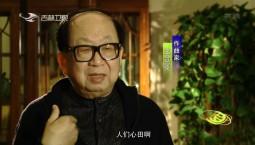 回家_春节特别节目《弦歌雅韵》王立平·唱响红楼