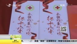 省红十字会第七届理事会第三次会议在长春召开