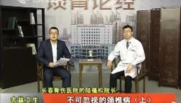 吉林卫生_不可忽视的颈椎病(上)_2018-04-20