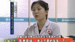 吉林卫生_医患现场:来之不易的宝宝(下)_2018-04-19