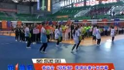 第1体育_省运会(高校组)排球比赛今日开幕