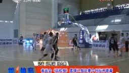 第1体育_省运会(高校组)篮球乙组比赛今日拉开战幕