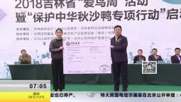 """2018吉林省""""爱鸟周""""活动在长白山启动"""