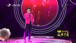 放歌中国_2018-04-15