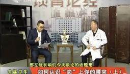"""吉林卫生_如何认识""""恋""""上你的腰突(上)_2018-04-13"""