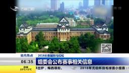 新闻早报_2018-05-24