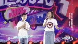 家庭欢乐秀_小翠儿子展露歌唱天赋 母子合唱《远走高飞》