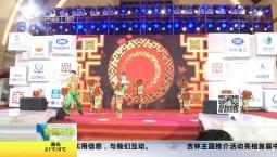 吉林主题推介活动亮相首届中国自主品牌博览会