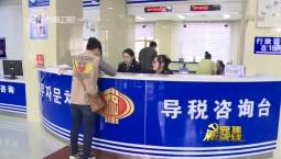 """党建新视线_延边州国税局创新举措 推进""""只跑一次""""改革"""