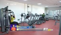 省长热线回声_2018-06-17