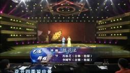 二人转总动员_艺压群雄_评剧:报花名(肖桂芝 李树军)