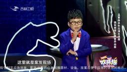 欢乐送_孟繁淼本色出演名侦探 搞笑推理大破诡异凶案
