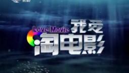 我爱淘电影_2018-06-26