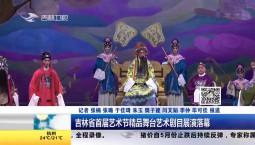 吉林省首届艺术节精品舞台艺术剧目展演落幕