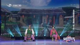 家庭欢乐秀_高茹爱徒张凤娥演唱《锔大缸》
