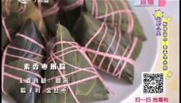 大厨小菜_粽情端午 素香枣米粽