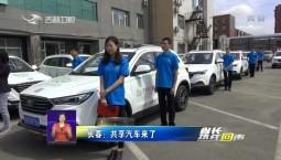 省长热线回声_长春:共享汽车来了