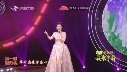 放歌中国_2018-06-17