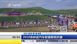 2018吉林省汽车联赛即将开赛