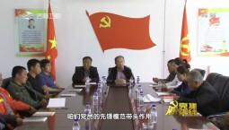 党建新视线_白城:抓好基层党建 助推精准脱贫