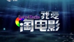 我爱淘电影_2018-06-10