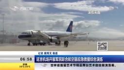 延吉机场开展军民联合航空器应急救援综合演练