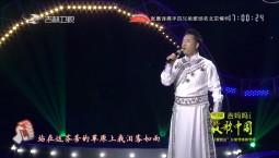 放歌中国_歌曲:父亲的草原母亲的河