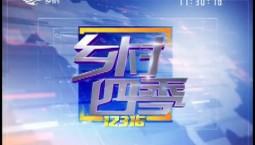 乡村四季12316_2018-07-11
