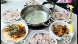 7天食堂_舌尖上的顺德鱼锅