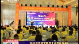 乡村四季12316_2018农资经营转型大会在松原举行