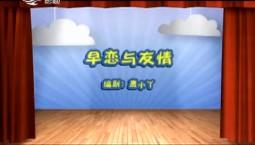 布丁剧场_早恋与友情