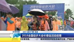 2018全国徒步大会长春站活动启幕