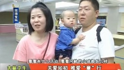 """吉林卫生_关爱如初 唯爱""""童""""行_2018-07-12"""