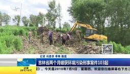 吉林省两个月破获环境污染刑事案件103起