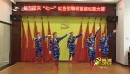 党建新视线_红色七月 党旗飘扬