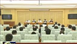 省委统战部召开机关干部作风大整顿动员会