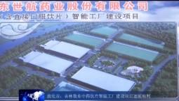 吉林报道|敦化市吉林敖东中药饮片智能工厂建设项目进展顺利